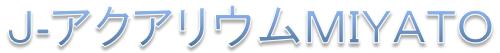 (同)J-アクアリウムMIYATO